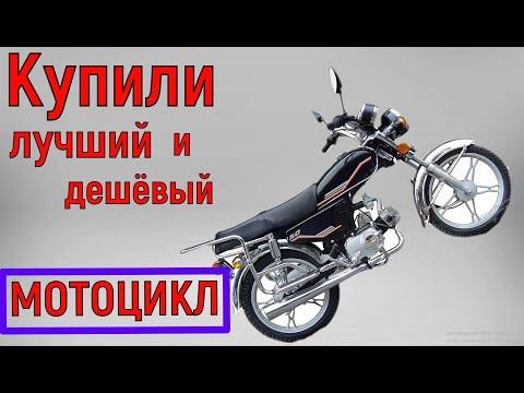 Купили новый мотоцикл!
