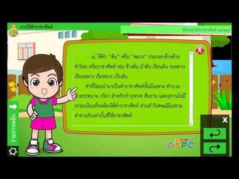การใช้คำราชาศัพท์ - ภาษาไทย ม.2