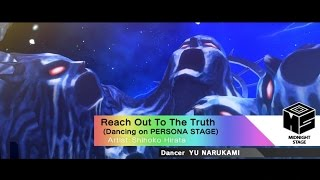 Persona 4: Dancing All Night - Reach Out To The Truth (Dancing on PERSONA STAGE) [ALL NIGHT]
