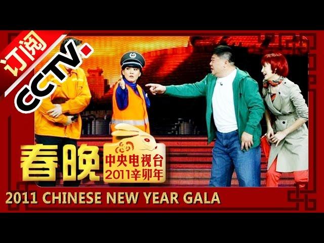 2011 央视春节联欢晚会 小品《 还钱 》冯巩 牛莉 宋佳 刘金山  CCTV春晚