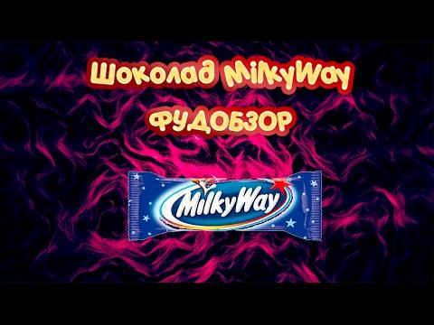 Обзор на шоколад Milky Way | Ну ооооочень сладкий шоколад! | ФУДОБЗОР