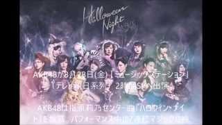 KB48が8月28日(金) 「ミュージックステーション」(テレビ朝日系列)2時間SPへ出演。 AKB48は指原莉乃センター曲『ハロウィン・ナイト』を披露。パ...