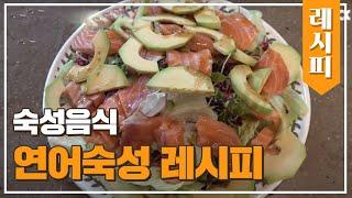 숙성 음식 마니아가 알려주는☞ 연어 숙성 레시피 공개 …