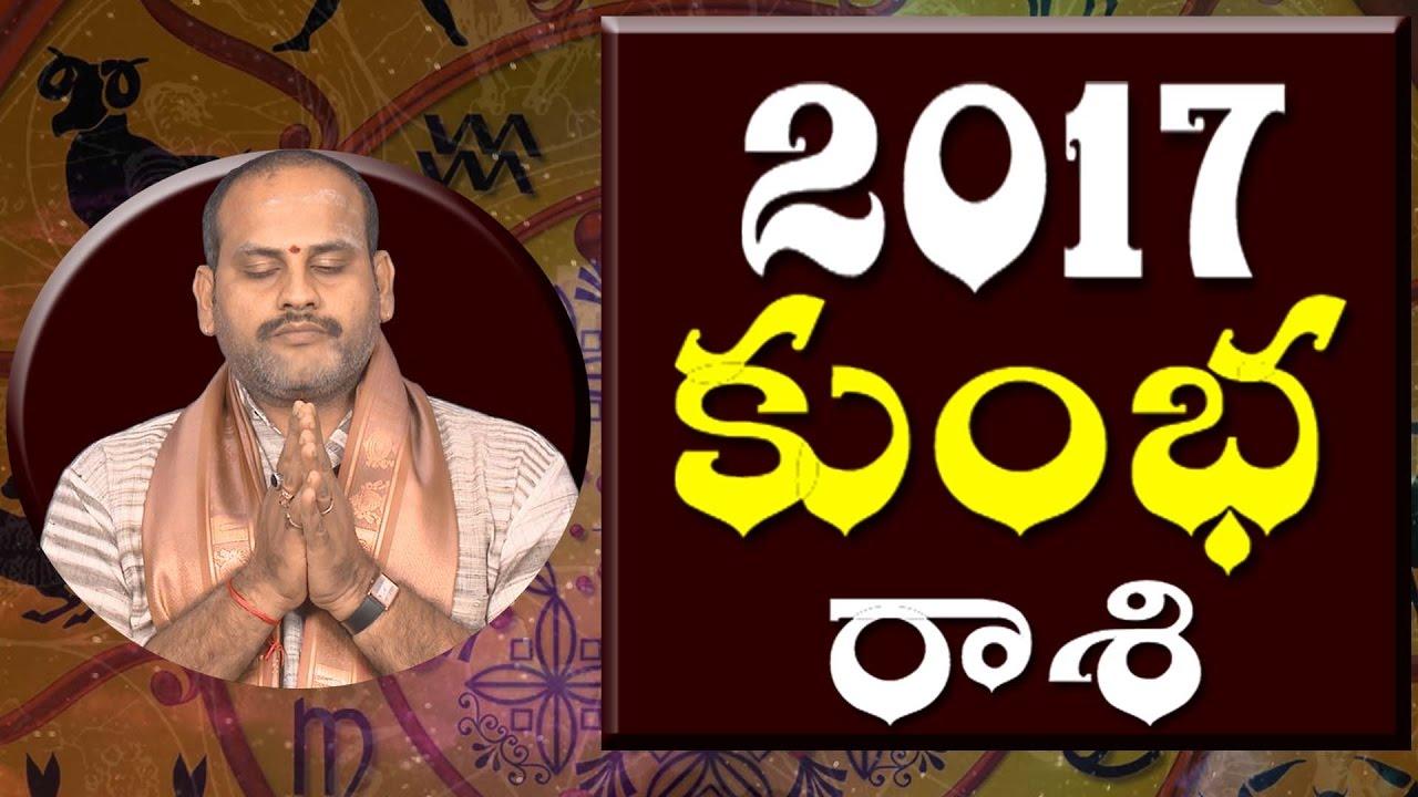 2017 kumbha rashi aquarius horoscope telugu rasi phalalu 2017 to 2018 youtube