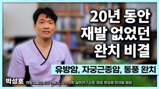 [유방암•자궁근종암•통풍] 20년 동안 재발 없이 완치…