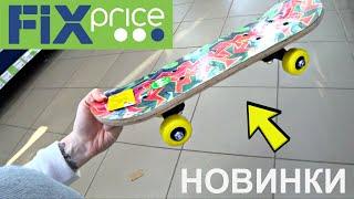 Крутые Новинки ФИКС ПРАЙС ИЮНЬ 2020 Shopping LIVE