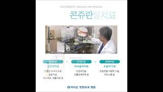 천안정형외과 어깨무릎관절센터!