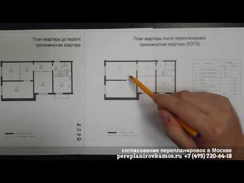 Перепланировка трехкомнатной квартиры в доме серии КОПЭ, часть 2