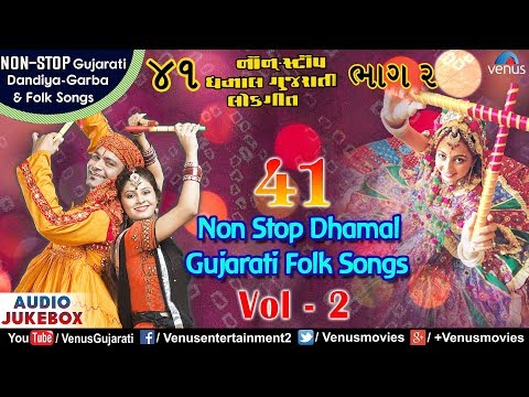 41 Non Stop Dhamal Gujarati Folk Songs - Vol.2 | Popular Garba Songs Collection | Best Dandiya Songs
