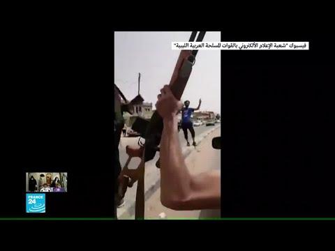 قوات حفتر تنتزع السيطرة على بلدة الأصابعة الليبية  - نشر قبل 4 ساعة