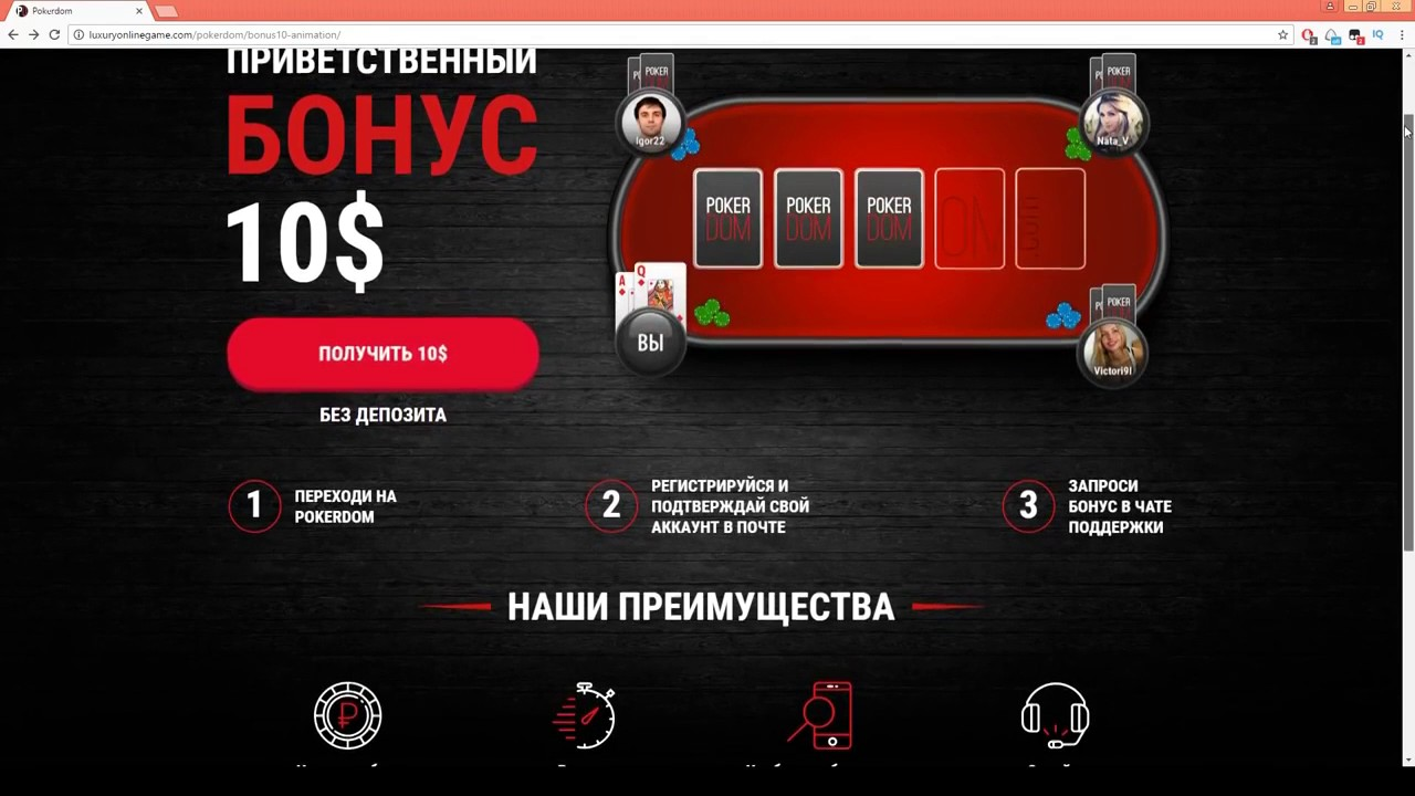 официальный сайт покердом бездепозитный