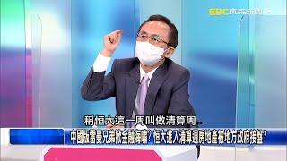 習近平打造「理想國」中國變大型實驗場 吳子嘉可能是浩劫或成功【關鍵時刻】吳子嘉