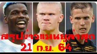 สรุปข่าวแมนยูล่าสุด21ก.ย.64 Juventus และ Barcelona ต้องการ Paul Pogba สตาร์ของ Man Utd ในฤดูร้อนหน้า