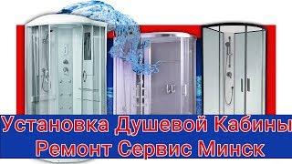 Установка Душевой Кабины Ремонт Сервис Минск