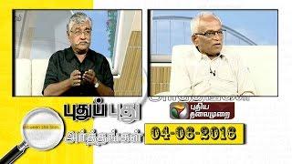 Pudhu Pudhu Arthangal 4th June 2016 – Puthiya Thalamurai TV