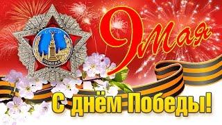 Скачать С Днём Победы Спасибо Русскому солдату