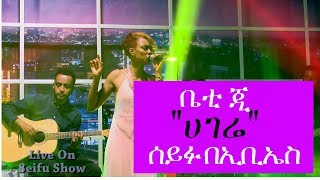 "Seifu on EBS: Betty G ""ሀገሬ"" Live Performance"