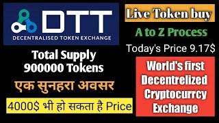DTT token Smart Contract Exchange