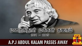 Former President A. P. J. Abdul Kalam Passes Away spl video news 27-07-2015 Thanthi TV Importent news today 27th july 2015