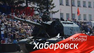 Хабаровск. Парад Победы 2021. Полное видео