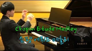 쇼팽 에튀드 메들리 16_years_old +악보배포 (흑건, 나비, 혁명, 겨울바람, 승리, 추격) Chopin Etude Medley