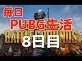 【生放送】お待たせしましたPUBGのお時間です【PUBGmobile】