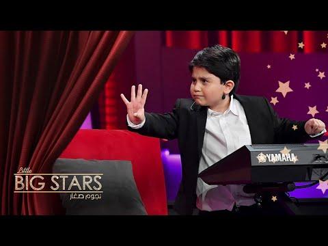 #MBCLittleBigStars الطفل الذي أشعل حلقة #نجوم_صغار عبدالله ياسر thumbnail