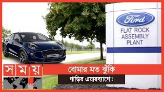 ৩০ লাখ গাড়ির ত্রুটি সারাবে ফোর্ড | Ford Car | Business News