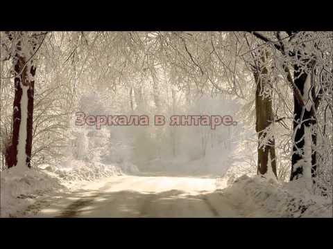 Once Upon a December Russian Lyrics W/ English Subtitles