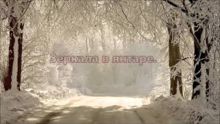 Once Upon a December Russian Lyrics W/ English Subtitles