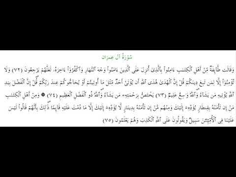 SURAH AL-E-IMRAN #AYAT 72-75: 20th February 2019