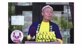 【Moji Port Banana Auction(門司港バナナの叩き売り)】(English ver.)(リンク先ページで動画を再生します。)