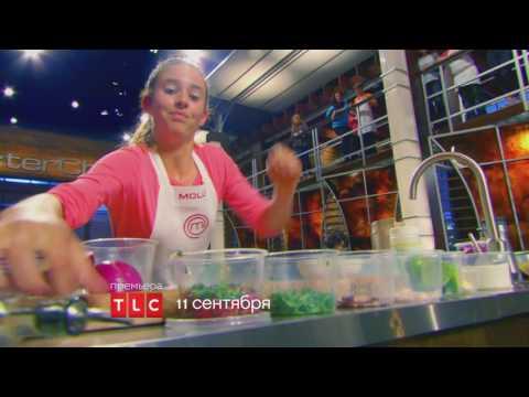 трейлер 2014 русский - Лучший повар Америки: Дети   MasterChef Junior   Русский трейлер   2013