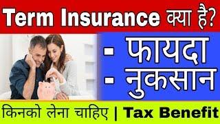 What is Term Insurance In Hindi, Term Insurance फायेदे और नुकसान, Life insurance vs term Insurance