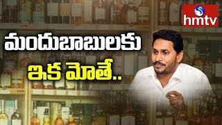 AP to Shut 40 Per Cent of Bars, Raise Liquor Prices | hmtv Telugu News