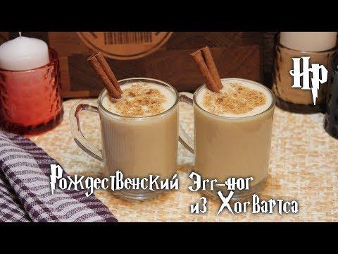 #10 Рождественский эгг-ног из Хогвартса - Harry Potter And The Magic Kitchen - Кухня Гарри Поттера