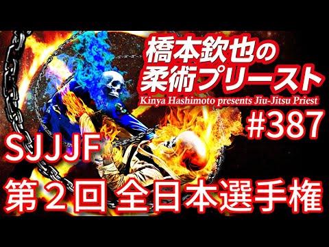 【柔術プリースト】#387:SJJJF 第2回 全日本選手権 Part.1