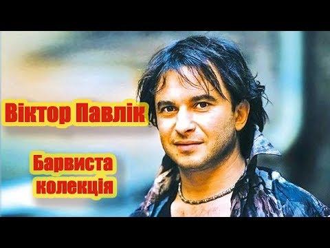Віктор Павлік Барвиста Колекція