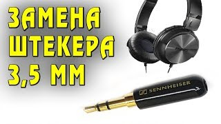 ✅ Заміна штекера 3,5 мм на навушники Philips SHL3160 ✅