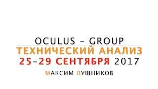 Технический анализ рынка Форекс на неделю: 25.09.2017-29.09.2017 Лушникова Максима | OCULUS - Group