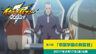【イナズマイレブン アウターコード】第3話:帝国学園の新監督