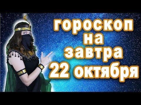 Гороскоп на сегодня 22 октября для моего знака точный и правдивый на завтра сошлось всё видео