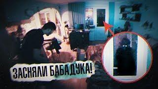 Вызов Духов - Бабадук! Засняли Бабадука! Книга Бабадука #2  /Потусторонние