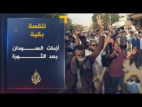 ???? للقصة بقية - ثورة السودان.. المارش والنشيد  - نشر قبل 2 ساعة