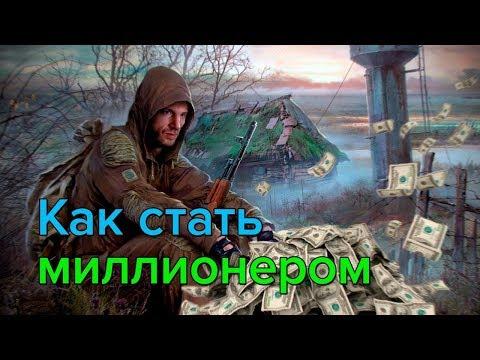 Как стать миллионером в S.T.A.L.K.E.R.: Тень Чернобыля — Лайфхак - заработать много денег