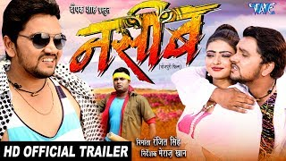 NASEEB - नसीब (Official Trailer) Gunjan Singh, Priyanka, Ranjit Singh - Superhit Bhojpuri Film 2017