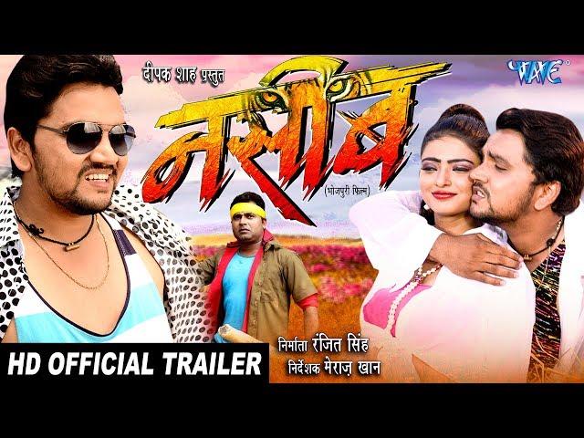 NASEEB - ???? (Official Trailer) Gunjan Singh, Priyanka, Ranjit Singh - Superhit Bhojpuri Film 2017