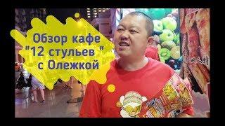 Скачать Китаец Олежка рыбонька зайка тигра моя Где поесть в Китае Кафе 12 стульев Еда в Санья Дадунхай
