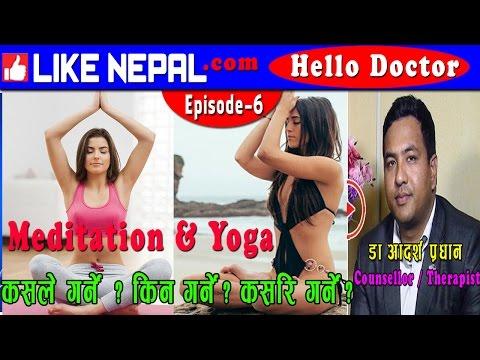 Yoga & Meditation in Nepal /आत्मा शुद्धि र सोच्न सक्ने क्षमता बृदि गर्न ध्यान बिधि र फाइदाहरु