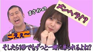 櫻坂46 #そこ曲がったら櫻坂 #松平璃子 #守屋麗奈 #小池美波.
